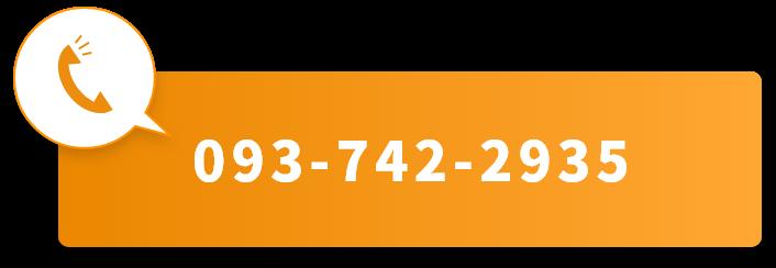 電話 093-742-2935